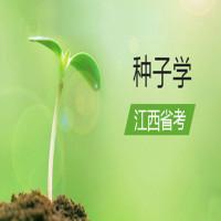 种子学(江西省考)串讲班