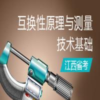 互换性原理与测量技术基础(江西省考)串讲班