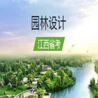 园林设计(江西省考)串讲班