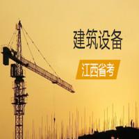建筑设备(江西省考)串讲班