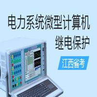 电力系统微型计算机继电保护(江西省考)串讲班