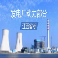 发电厂动力部分(江西省考)串讲班