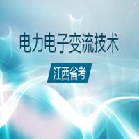 电力电子变流技术(江西省考)串讲班