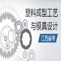 塑料成型工艺与模具设计(江西省考)串讲班