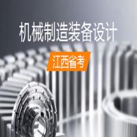 机械制造装备设计(江西省考)串讲班