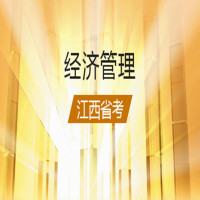 经济管理(江西省考)串讲班