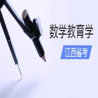 数学教育学(江西省考)串讲班