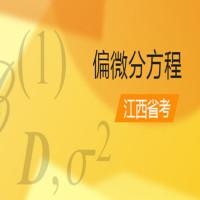 偏微分方程(江西省考)串讲班