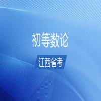 初等数论(江西省考)串讲班
