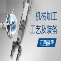 机械加工工艺及装备(江西省考)串讲班