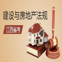 建设与房地产法规(江西省考)串讲班