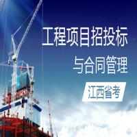 工程项目招投标与合同管理(江西省考)串讲班