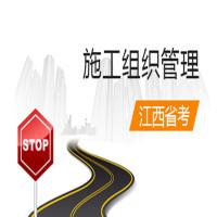 施工组织管理(江西省考)串讲班
