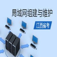 局域网组建与维护(江西省考)串讲班