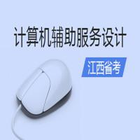 计算机辅助服务设计(江西省考)串讲班