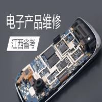电子产品维修(江西省考)串讲班