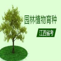 园林植物育种(江西省考)串讲班