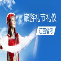 旅游礼节礼仪(江西省考)串讲班