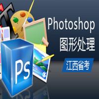 Photoshop图形处理(江西省考)串讲班