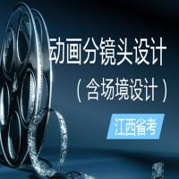 动画分镜头设计(含场境设计)(江西省考)串讲班