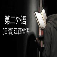 第二外语(日语)江西串讲班