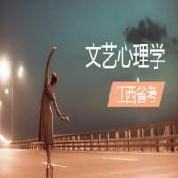 文艺心理学(江西省考)串讲班
