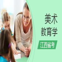 美术教育学(江西省考)串讲班