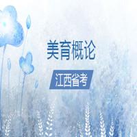 美育概论(江西省考)串讲班