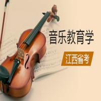 音乐教育学(江西省考)串讲班