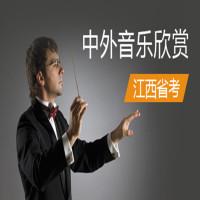 中外音乐欣赏(江西省考)串讲班