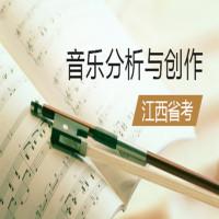 音乐分析与创作(江西省考)串讲班