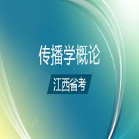 传播学概论(江西省考)串讲班