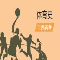 体育史(江西省考)串讲班