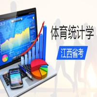 体育统计学(江西省考)串讲班