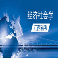 经济社会学(江西省考)串讲班