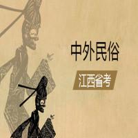 中外民俗(江西省考)串讲班