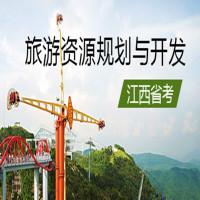 旅游资源规划与开发(江西省考)串讲班