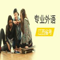 专业外语(江西省考)串讲班