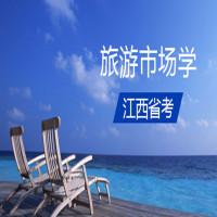 旅游市场学(江西省考)串讲班