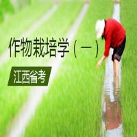 作物栽培学(一)(江西省考)串讲班