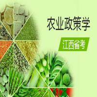 农业政策学(江西省考)串讲班