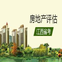 房地产评估(江西省考)串讲班