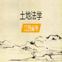 土地法学(江西省考)串讲班