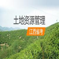土地资源管理(江西省考)串讲班