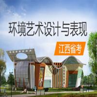 环境艺术设计与表现(江西省考)串讲班
