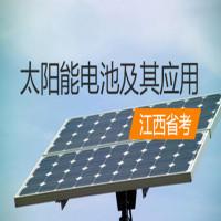 太阳能电池及其应用(江西省考)串讲班