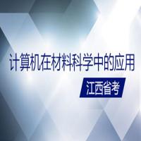 计算机在材料科学中的应用(江西省考)串讲班