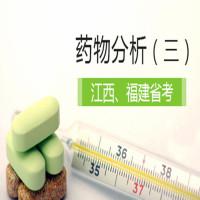 药物分析(三)(江西、福建省考)串讲班