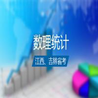 数理统计(江西、吉林省考)串讲班