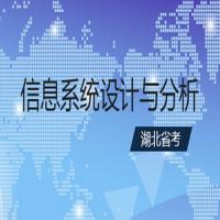 信息系统设计与分析(湖北省考)串讲班